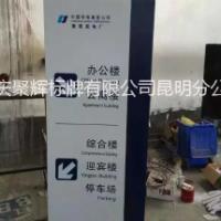 供应用于电力标识生产的云南电网电站电厂广告标识标牌设计