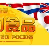 供应进口食品需要交多少税?进口食品海关征多少税?