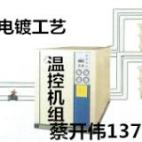 供应电镀制冷设备、电镀冷冻机组、电镀控温机组、电镀液降温、成都电镀冷冻机组、四川电镀冷冻机组、自贡电镀冷冻机组