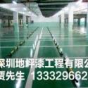 中山防腐地坪/深圳环氧自流平地坪图片