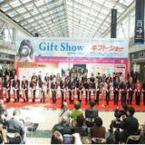 供应2016日本杂货展2016日本礼品展