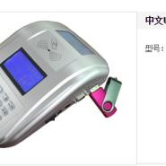 供应绍兴中文U盘消费机品牌,绍兴中文U盘消费机