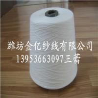 供应用于针织的阻燃纯涤纱20支24支