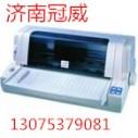 四通OKI5760存折票据打印机图片