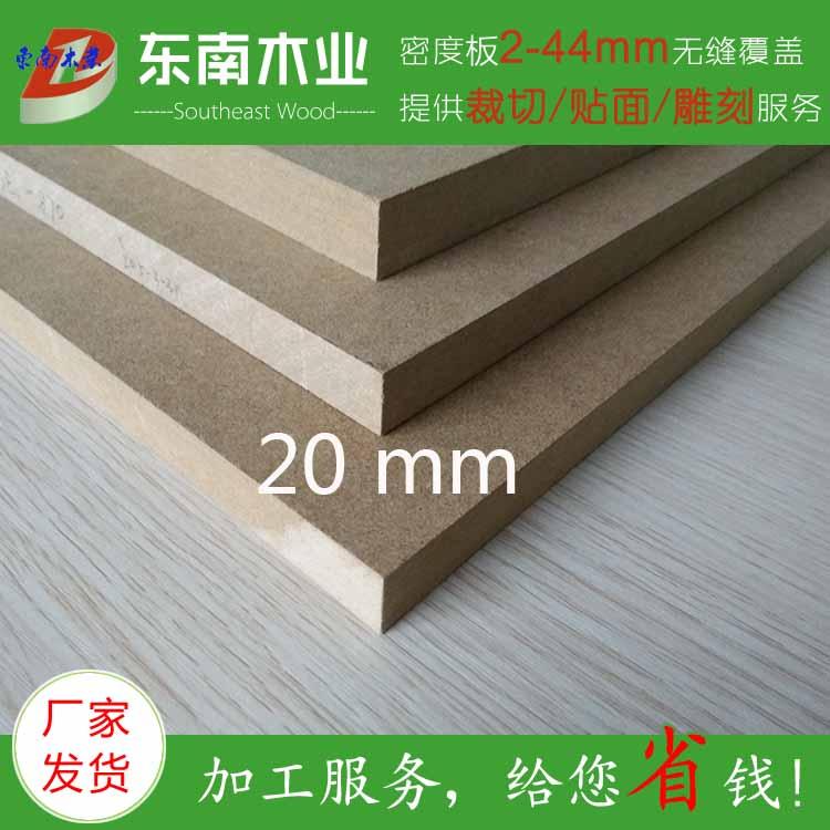 供应东南木业E2级20mm密度板 可裁切贴面