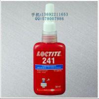 供应用于化工产品的乐泰241胶水.乐泰241密封剂,乐泰24