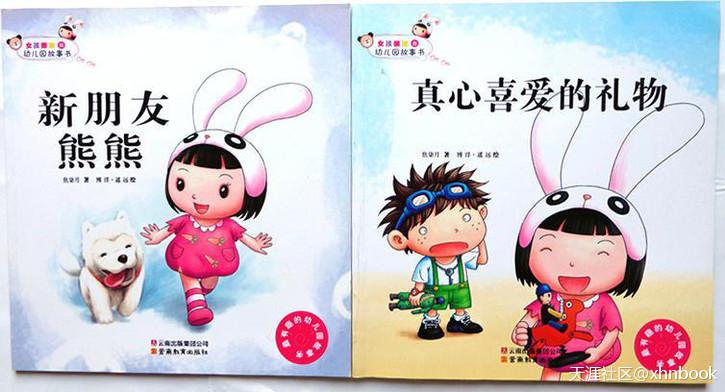 供应幼儿园女孩囡囡的幼儿园故事书图片
