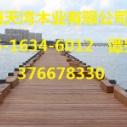 供应山东防腐木价格表 防腐木图片 威海防腐木加工厂