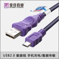 供应金佳佰业usb安卓手机数据线 手机数据线批发 数据线厂家价格