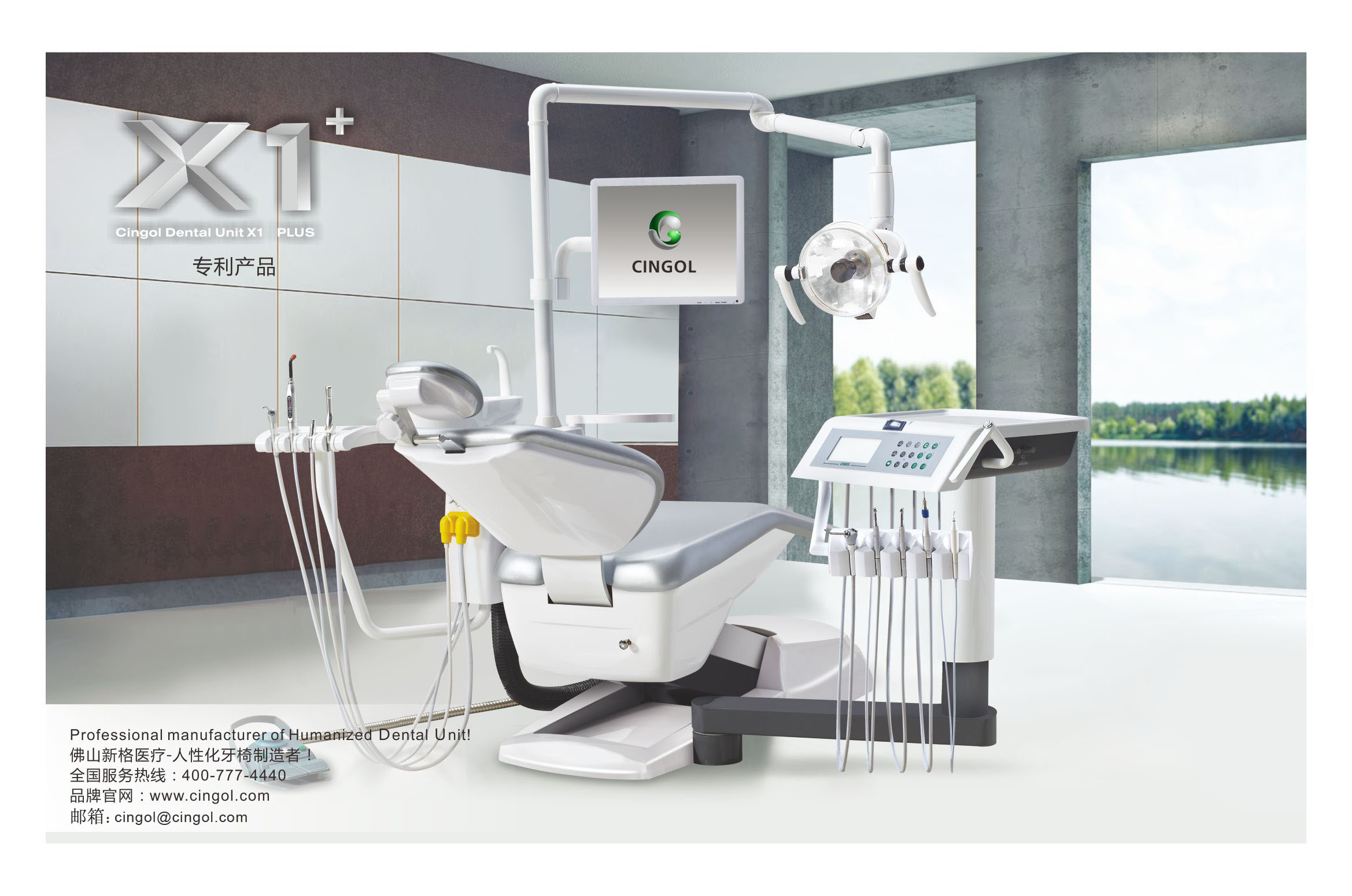 供应南雄新格口腔综合治疗椅X1+、新格医疗牙科综合治疗台广东厂家、口腔综合治疗椅品牌