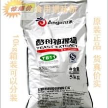 供應用于增味劑的酵母抽提物 食品級增味 酵母提取物批發