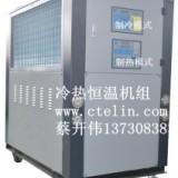 供应冷热水机组,恒温机,冷热水一体机,恒温控制机组,恒温恒湿机组,热水机组,冷水机组,