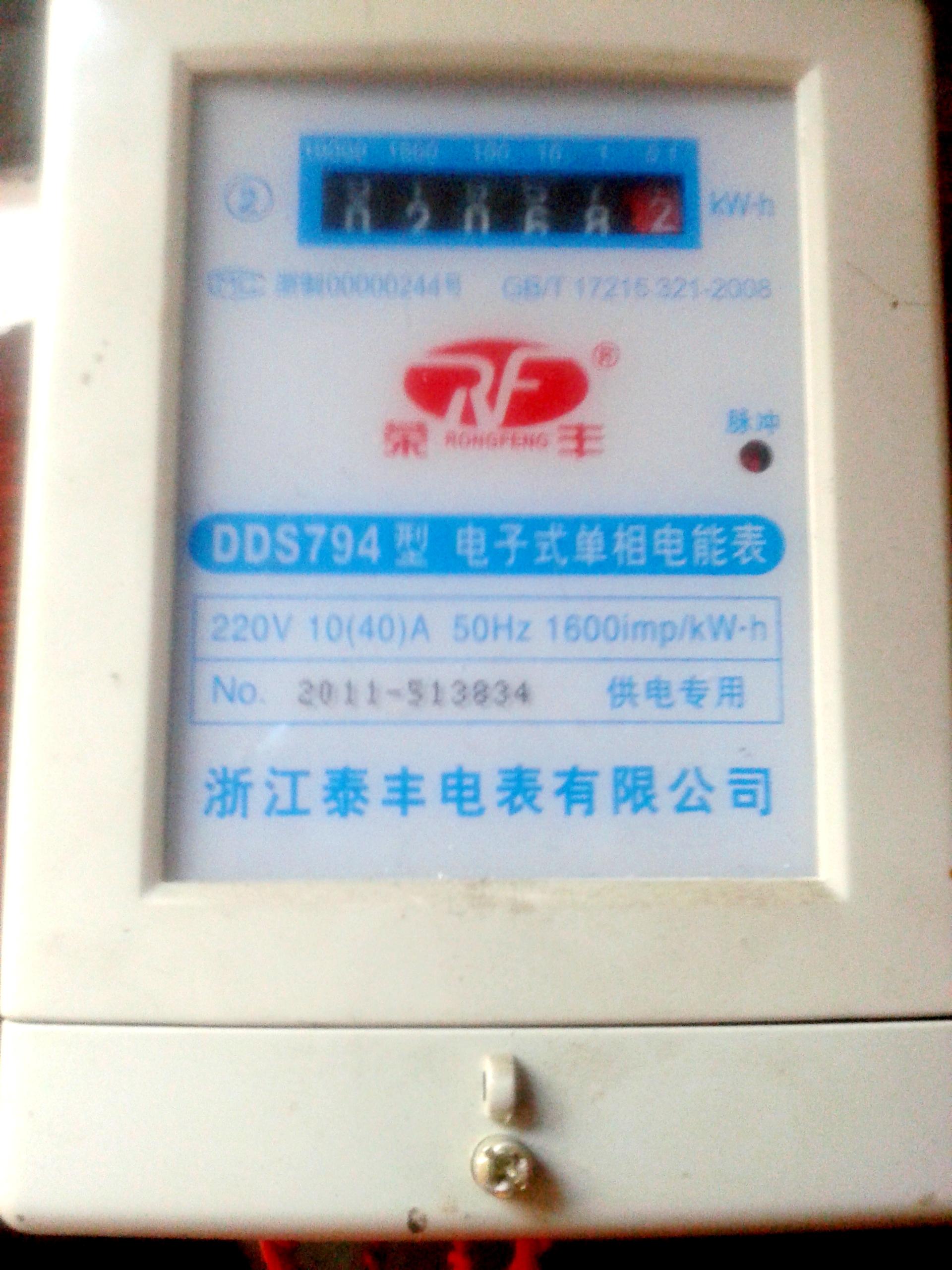 dds794型 电子式单相电能表批发