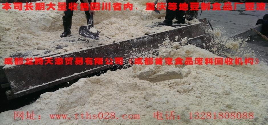阿坝藏族羌族理县常年售豆渣