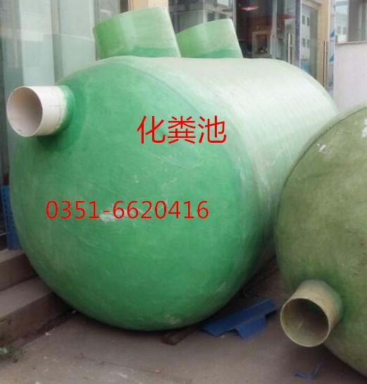 供应晋城玻璃钢化粪池型号 山西玻璃钢化粪池厂 定制化粪池厂家