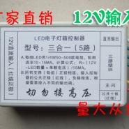 12V电子灯箱控制器图片