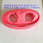 喷油丝印音箱喷(手感油)橡胶油图片