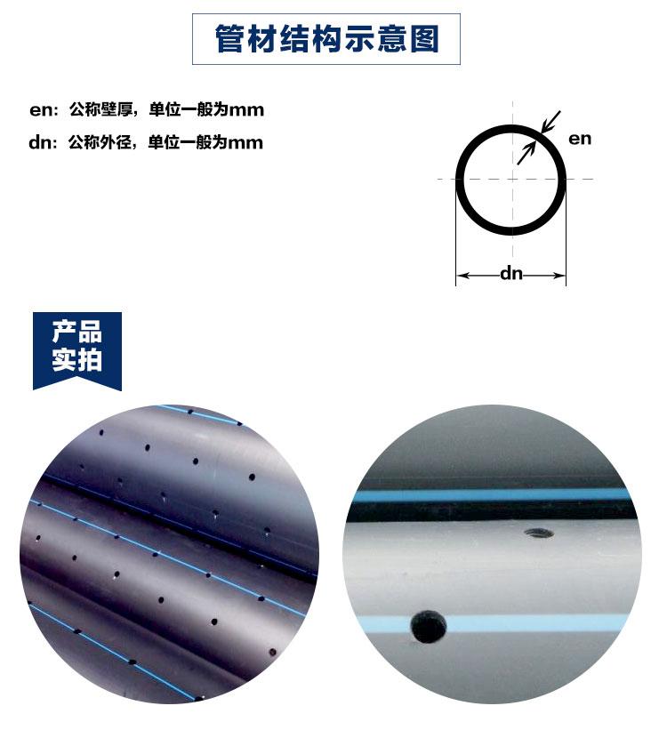 供应用于塑料管件的礼泉县PE塑料管,PE打孔污水管