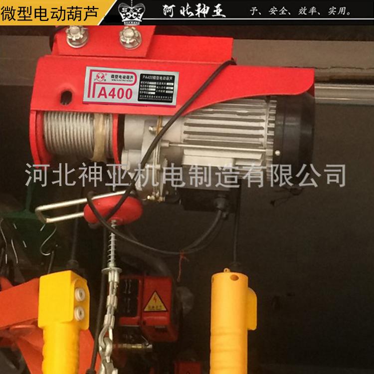 pa999微型电动葫芦批发