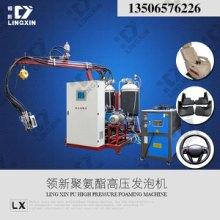 供应领新聚氨酯自结皮发泡生产机械 厂家直销