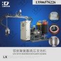 供应领新聚氨酯保温杯填充高压发泡机,厂家直销