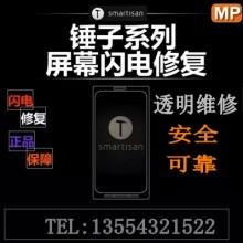 供应用于手机维修的锤子T1更换外屏,维修触摸失灵