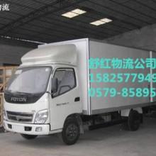 义乌到徐州托运处,金华到徐州物流公司15825779499
