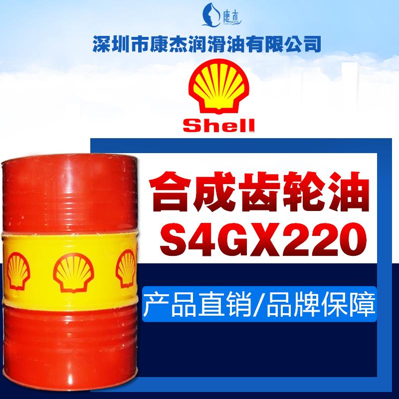 壳牌S4GX220合成齿轮油销售
