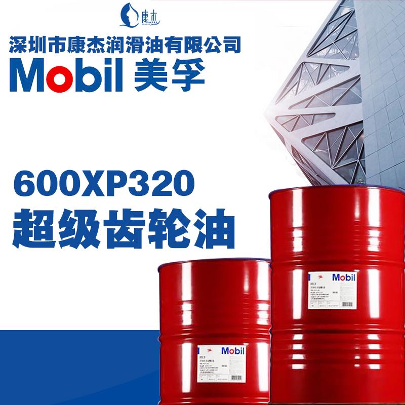 供应用于齿轮箱的美孚600XP320超级齿轮油车用齿轮油 美孚润滑油供应