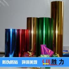 供应反光纸雷射膜 镭射墙纸玻璃贴 礼品包装 反光纸雷射膜厂家批发图片