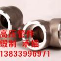 供应用于天然气管道的高压螺纹弯头 美标锻制弯头