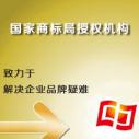 商标注册,QS,ISO9001认图片