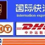 青岛联邦国际快递公司 FEDEX免费上门提货电话