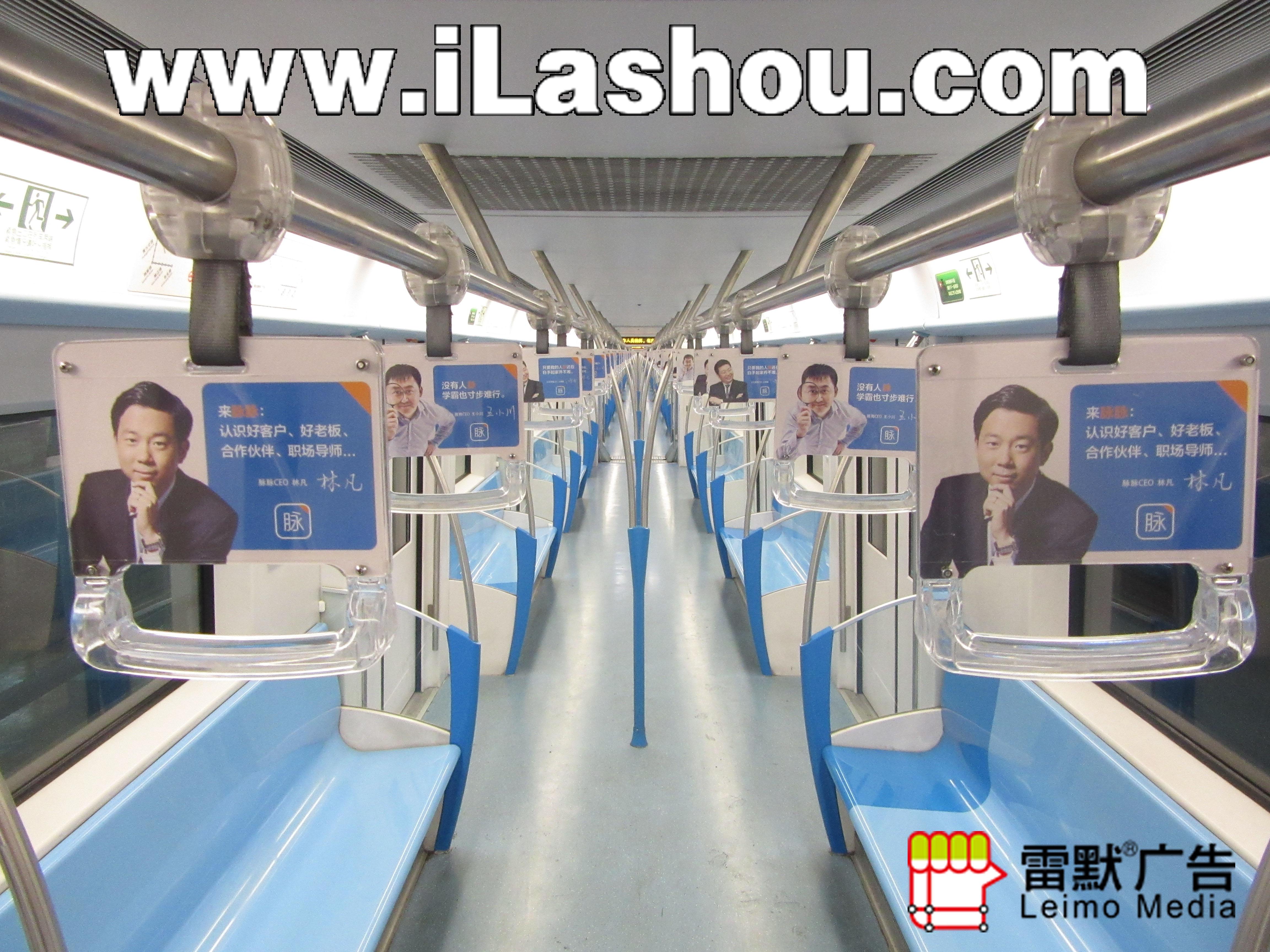 > 上海地铁拉手广告展示店