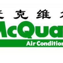 陕西麦克维尔空调配件销售 麦克维尔空调维修 麦克维尔冷水机组维修 螺杆机维修维护批发