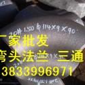 供应用于异径管道的DN125变径弯头批发价格 碳钢弯头生产厂家