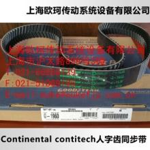 供应用于工业皮带的人字齿同步带 传动带美国进口批发