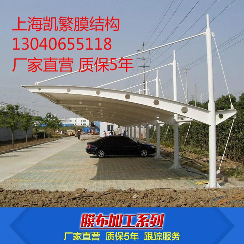 上海膜布加工定制 膜结构车棚厂家批发