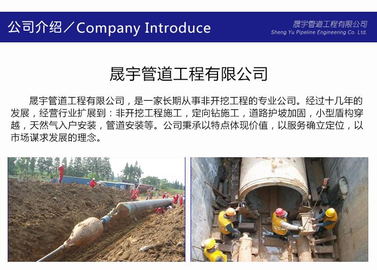 供应周至县非开挖,人工顶管施工,定向钻施工,非开挖报价