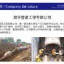 内蒙古顶管专业施工,顶管施工队伍图片