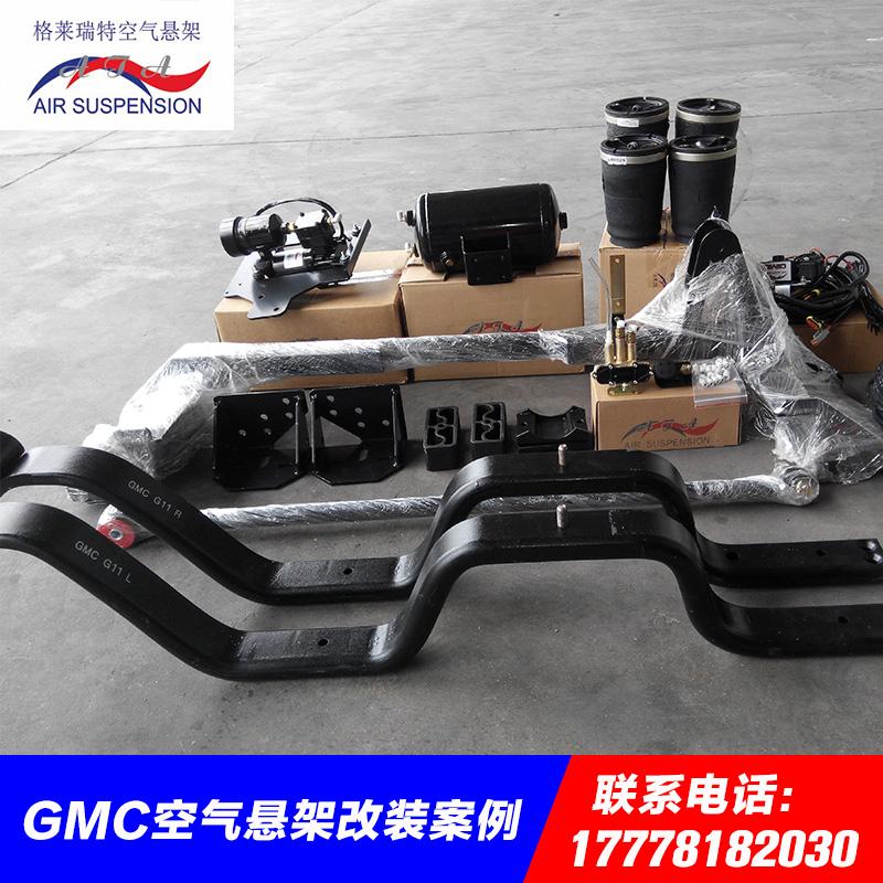 格莱瑞特供应 GMC空气悬架 汽车配件 gmc改装