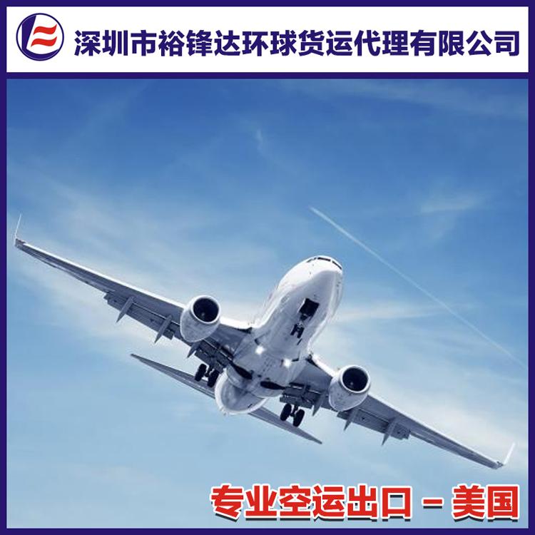 国际空运 深圳国际空运出口到美国电话 深圳汽车配件发空运到美国