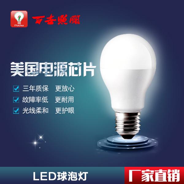广州百世照明供应5WLED球泡灯 球泡灯 美国进口芯片 E27螺口 节能环保 厂家直销 有意请询价