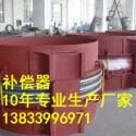 供应用于的旋转套筒补偿器DN400PN2.5MPA轴向内压式波纹补偿器 直流无推力补偿器厂家