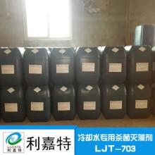 供应用于化工的冷却水专用杀菌灭藻剂 水处理药剂 LJT-703 水处理杀菌灭藻剂 专用于冷却水系统图片