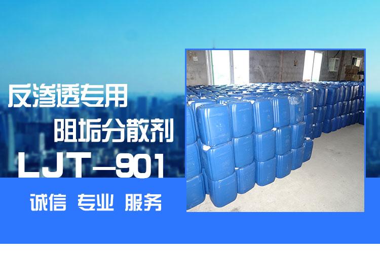 福建钢厂水处理药剂、厂家销售、批发价格、供应商【福州利嘉特水处理环保工程有限公司】