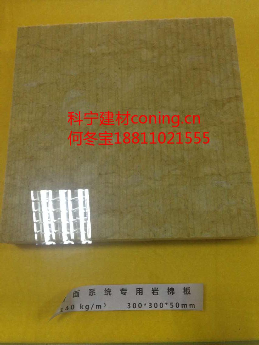 供应硬质岩棉板 厂家直销定尺生产 憎水岩棉板