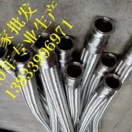 耐磨型金属软管DN50PN1.6图片