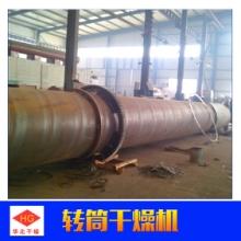 供应河北转筒干燥机生产厂家 高温转筒干燥机厂家批发批发