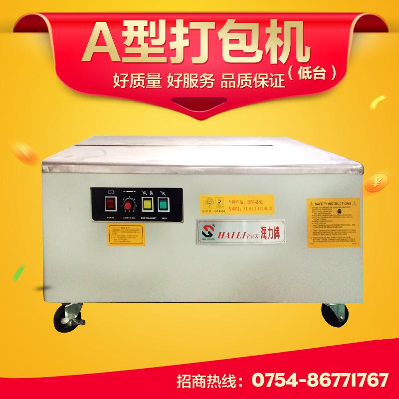 厂家供应 A型打包机 低台快速打包机 半自动打包机